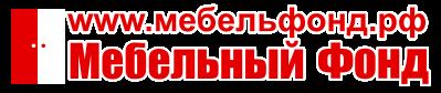 Мебельный Фонд - Новосибирск